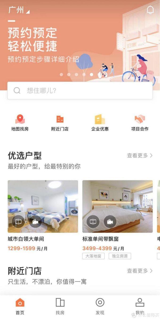 泊友必备的泊寓app,租房生活因为它变得更简单!
