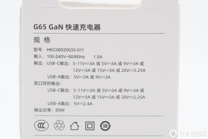 1C1A万金油配置,航嘉65W氮化镓充电器评测