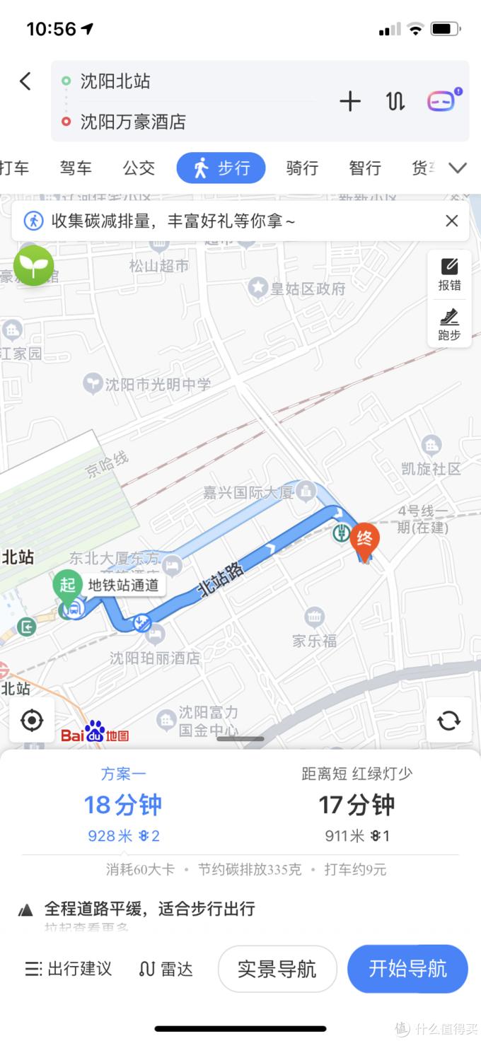 沈阳行-落地北站万豪