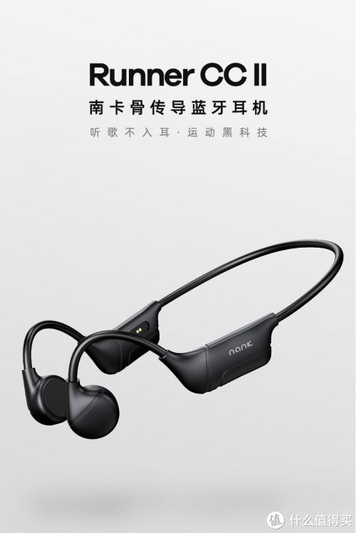 NANK南卡骨传导Runner CCII发布,消费级骨传导耳机又添一员!