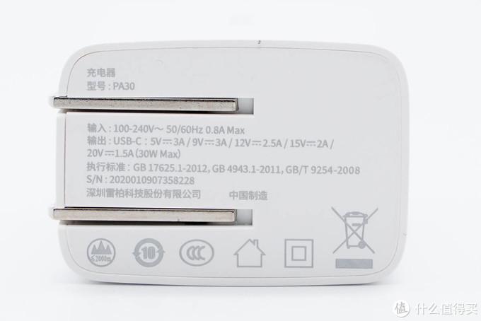 拆解报告:Rapoo雷柏30W PD快充充电器