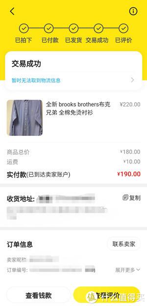 鉴别真假Brooks Brothers(一)