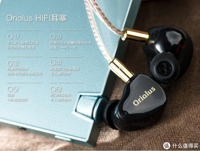 2021年的耳机,1990年的声音?Oriolus铜黄鹂开箱