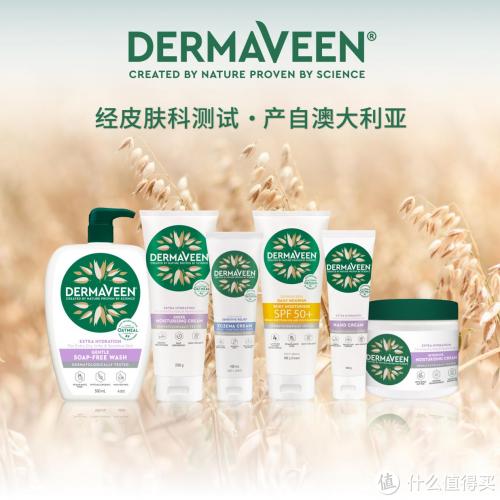澳洲天然护肤品牌DermaVeen康漾 以天然养肤之道 拯救干燥肌肤