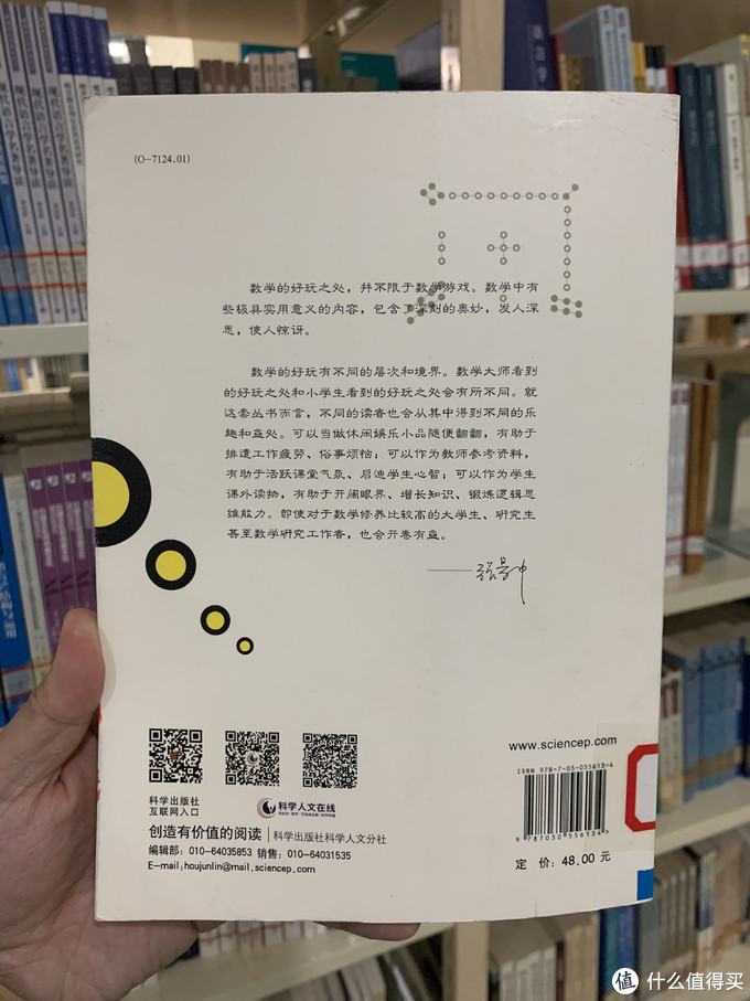 图书馆猿の2021读书计划22:《古算诗词题今解》