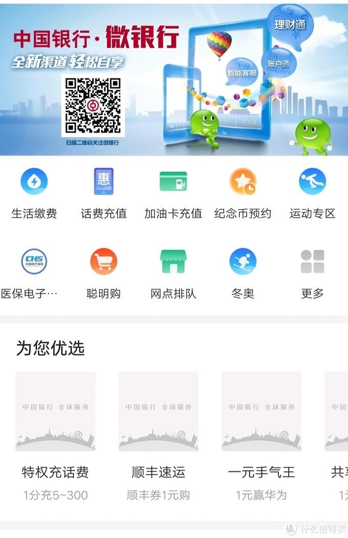 中国银行APP河北用户1分钱抽话费