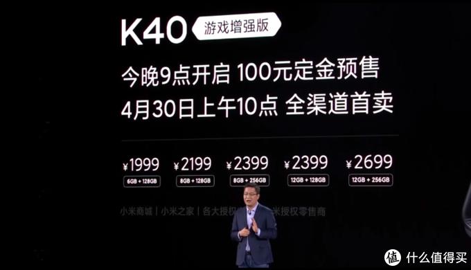 售价1999元起的游戏手机,Redmi K40游戏增强版发布