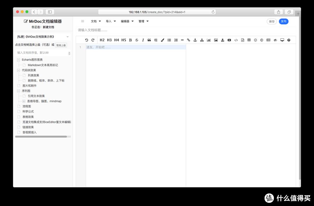 不想用语雀、有道云、印象笔记?于是自己开发了一个在线知识库系统并开源了它!
