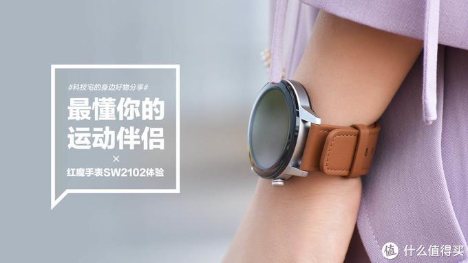 红魔手表SW2102体验:最懂你的运动伴侣