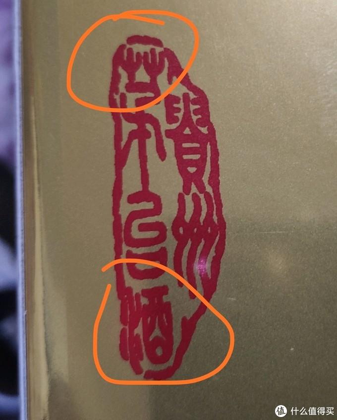 贵州茅台酒篆刻印章