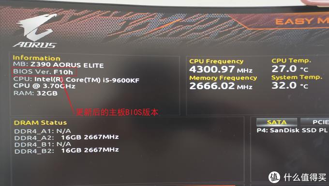 都2021年了,你的电脑BIOS升级了吗?【小白也会的BIOS升级教程