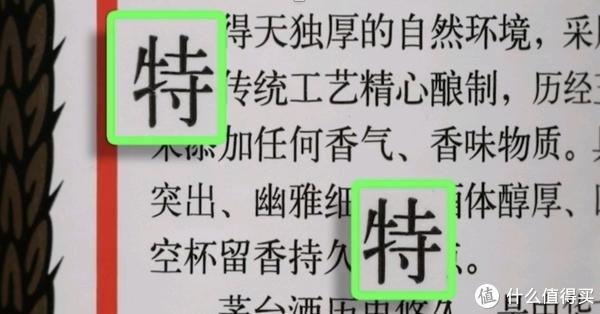 """""""特""""字暗记"""