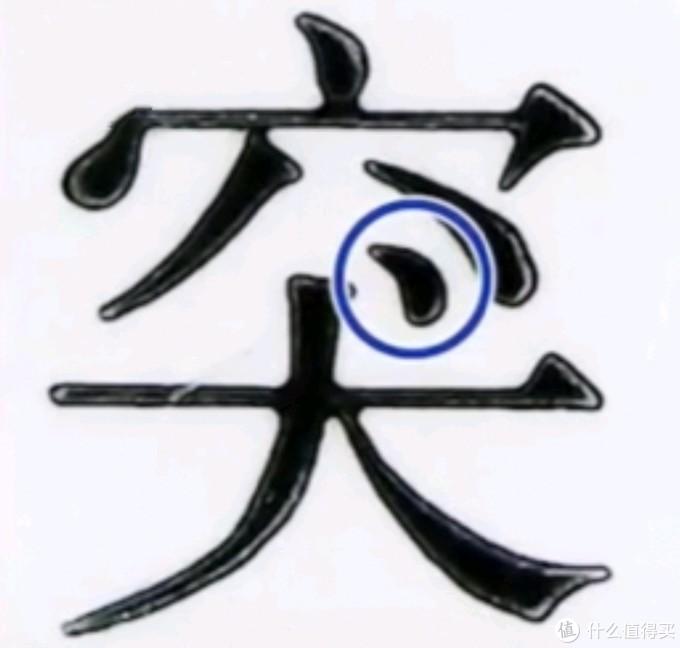 """""""突""""字暗记"""