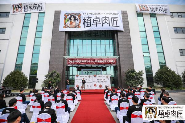 联合利华在天津成立植卓肉匠亚洲研发中心
