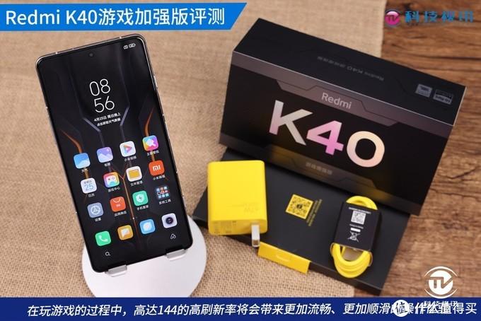 Redmi K40游戏加强版首发实测 !智能手机秒变游戏掌机?