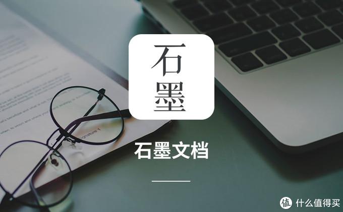 石墨文档:一款优雅的在线协作文档工具
