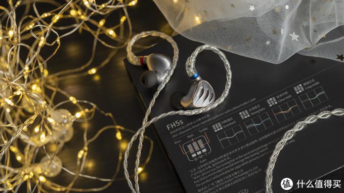 平衡听感与素质的圈铁耳机,飞傲FH5s声音分享