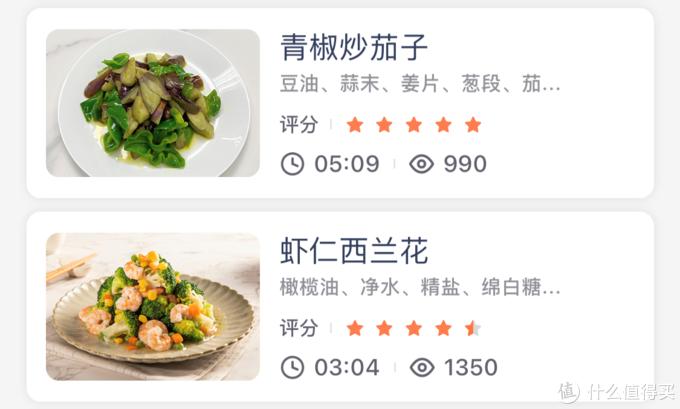 """自动料理机使用体验——用逃课的方式制作料理是否缺少""""灵魂""""?"""