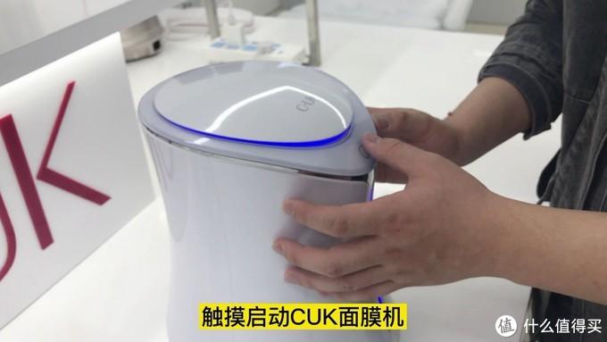 CUK面膜机
