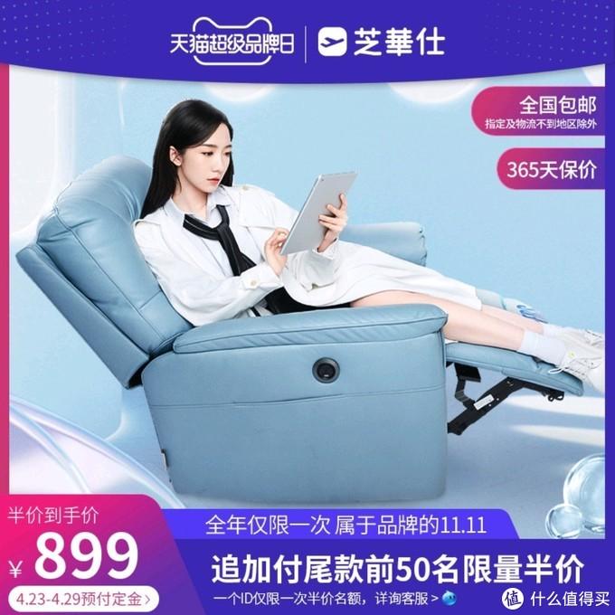 【孟美岐同款】芝华仕头等舱轻奢科技布单椅电动功能单人沙发1068