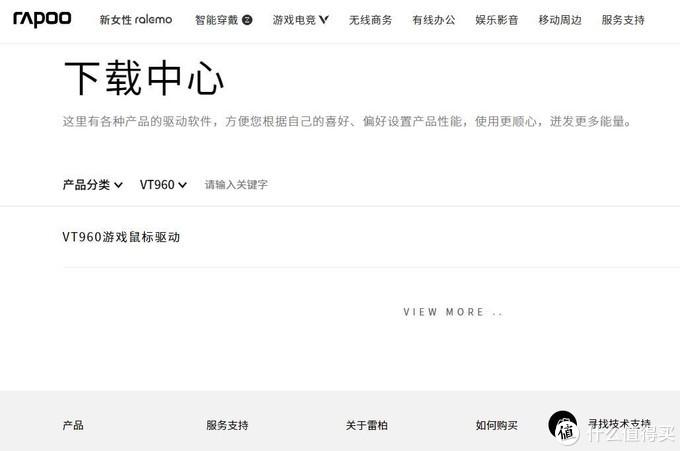 电竞之心绚烂而生︱雷柏VT960双模鼠标测评!