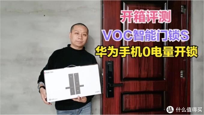 VOC智能门锁S,华为智卡0电量开锁,智能场景联动,开门自动开灯