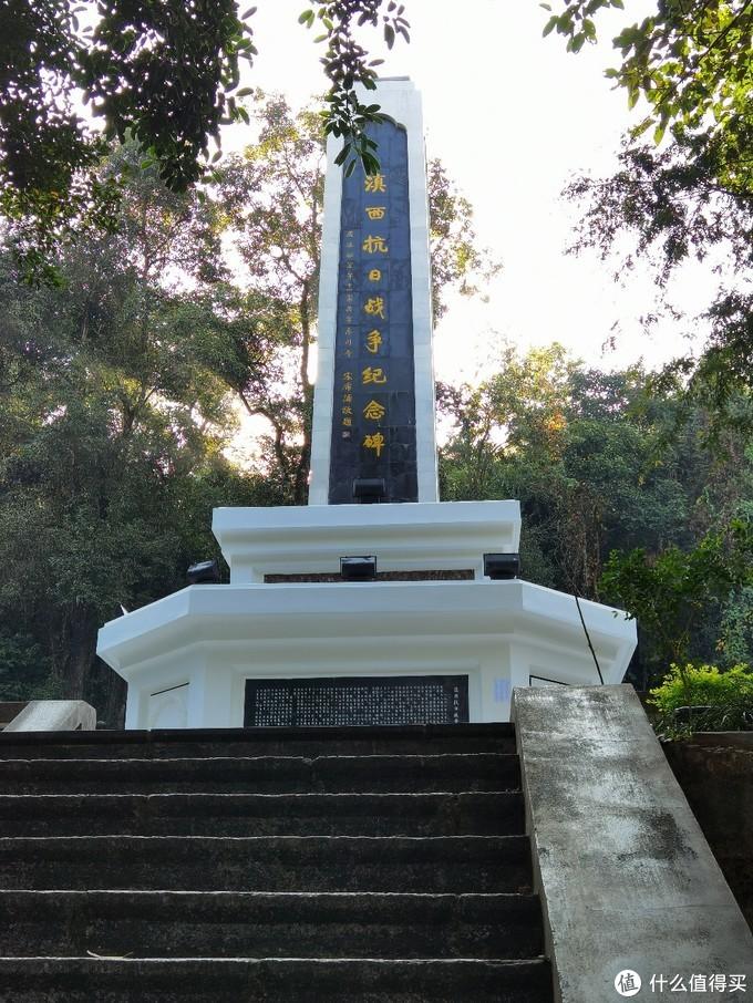 滇西抗战纪念碑