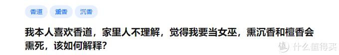 深入解析中国香文化发展史(一):起源