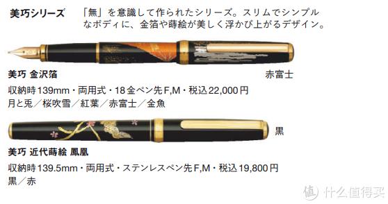 2021年知名钢笔品牌现产量产款式目录~日本篇