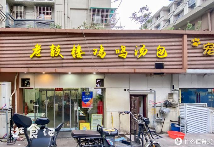 """""""倒过来""""蒸的南京老鼓楼鸡鸣汤包,到底有多好吃?"""