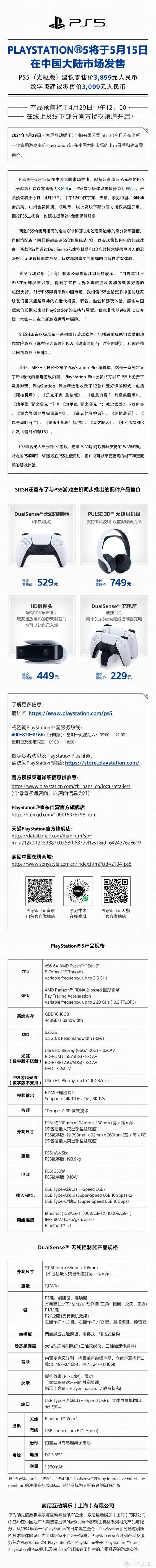 3099元起售一图看懂索尼PS5国行;车主再曝买特斯拉遭销售欺诈