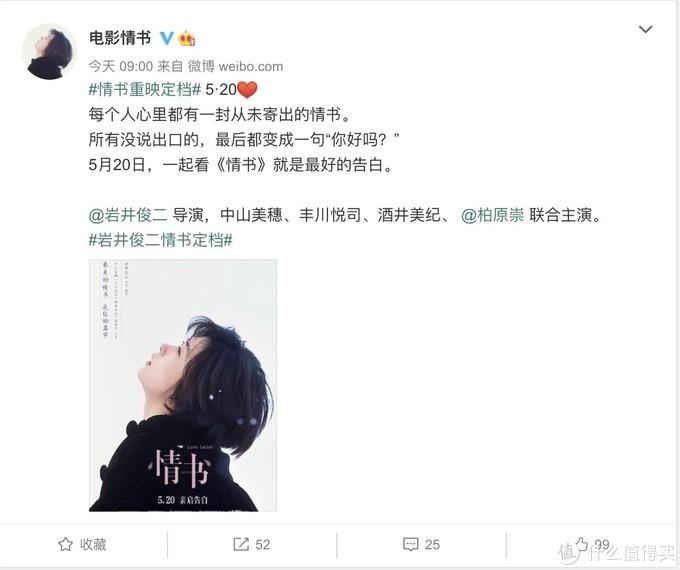 电影《情书》重映定档5月20日  藤井树,你好吗?