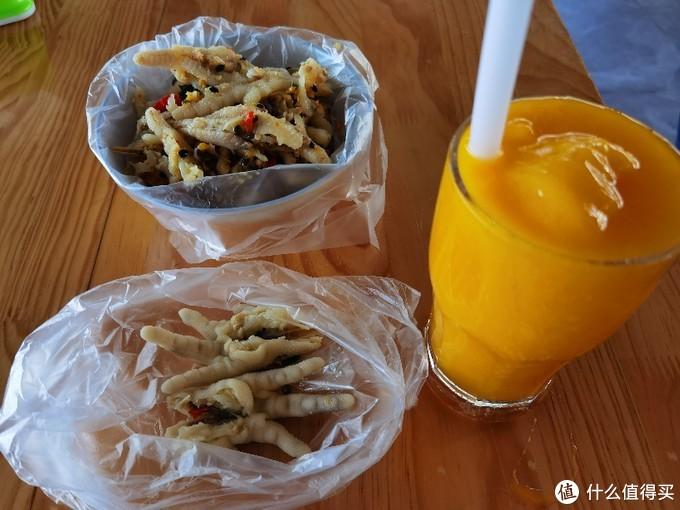 泡鸡脚和芒果汁