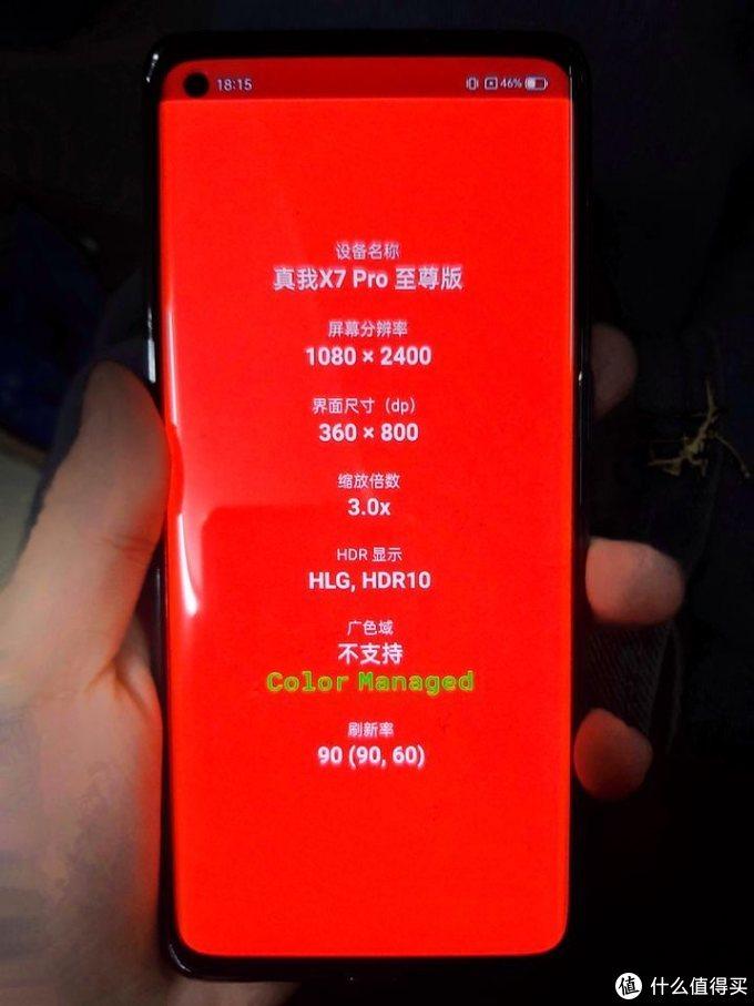 可能是最便宜的曲面屏——realme x7pro至尊版