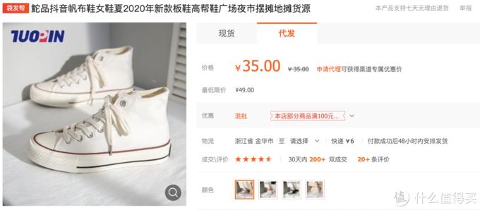 5家1688国潮鞋品牌同源店~19元国潮帆布鞋真香!