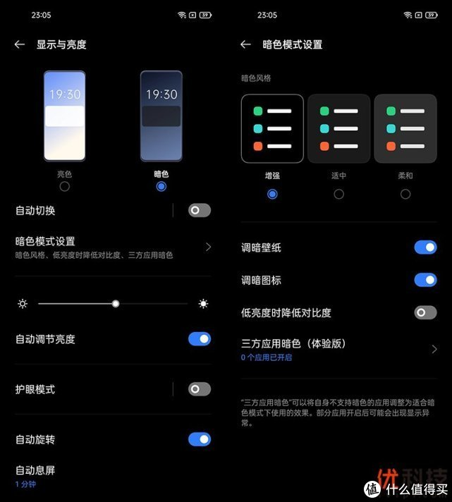 新一代千元机皇 realme 真我 Q3 Pro优科技评测