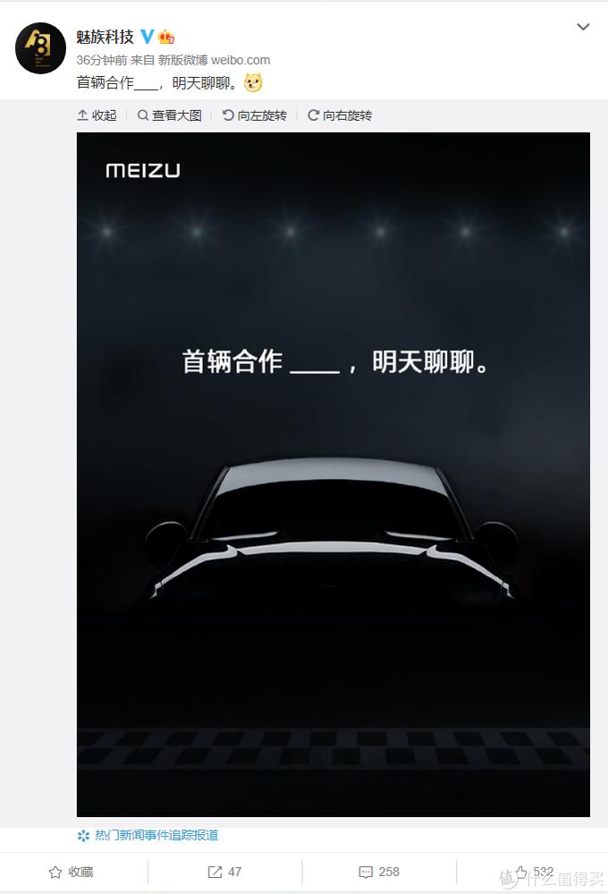 魅族首辆合作「汽车」来了;华为否认寻求控制北汽极狐