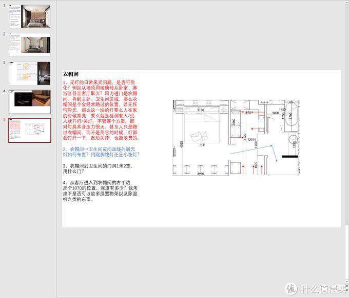 认真星人的家装(一):啥都想要,啥都想好的巨型工程——初始,细节控的思路历程与设计师