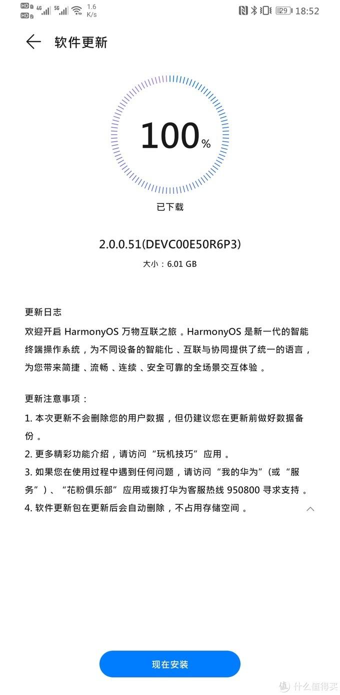 4.30最后一天报名harmonyOS公测招募
