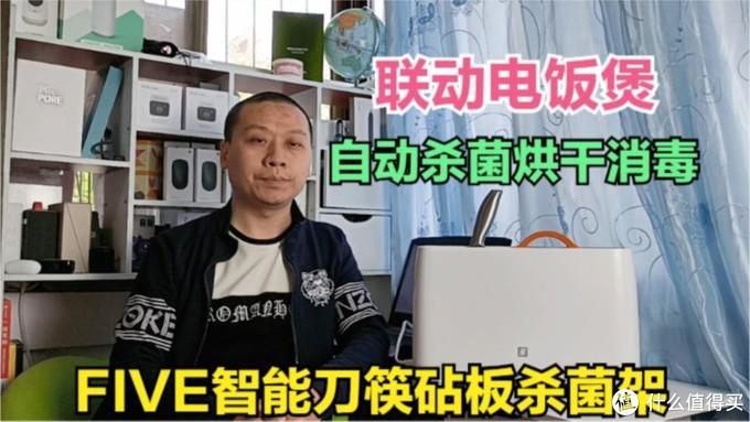 小米推出five智能刀筷砧板杀菌架,可接入米家app,实现远程操控和智能场景联动