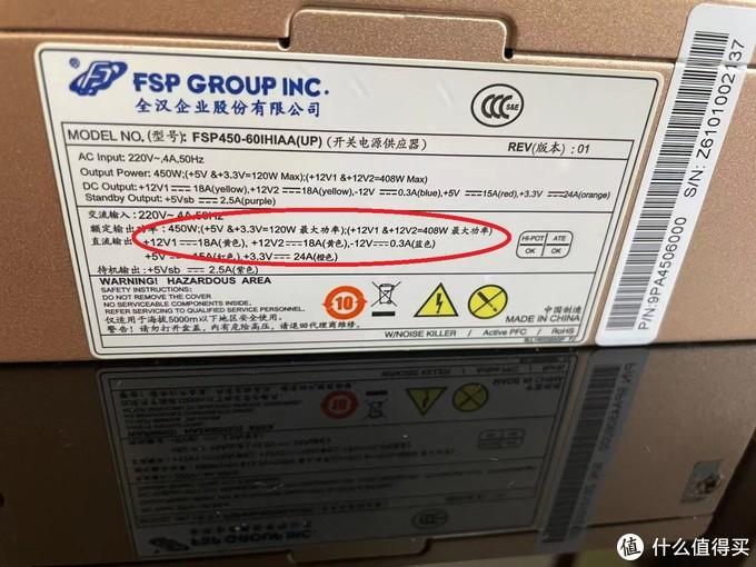 翻车!30块钱的全汉450W电源居然这么不行!