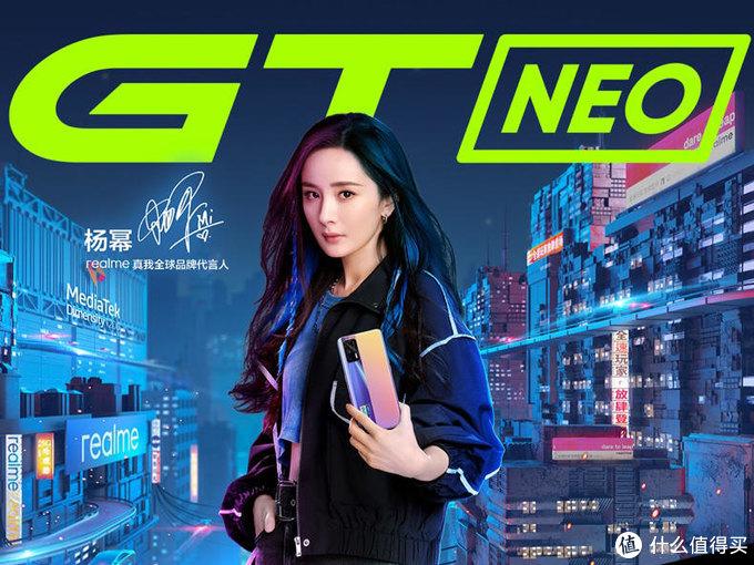 真我GT Neo:天玑1200处理器+6400万索尼主摄,年轻人的轻旗舰