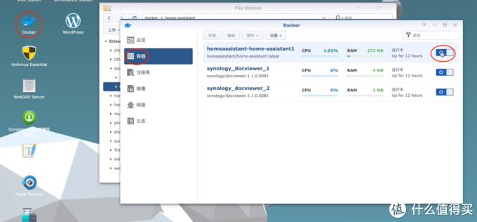 【home-assistant】使用HA过程中忘记密码的怎么办-群晖docker版