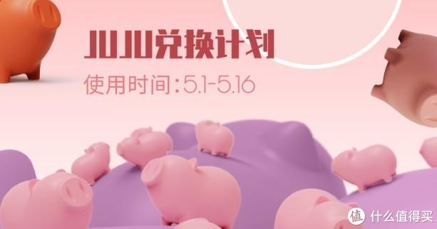 """网红萌宠""""JUJU奇幻乐园""""闪临龙德广场 五月活动玩转不停"""