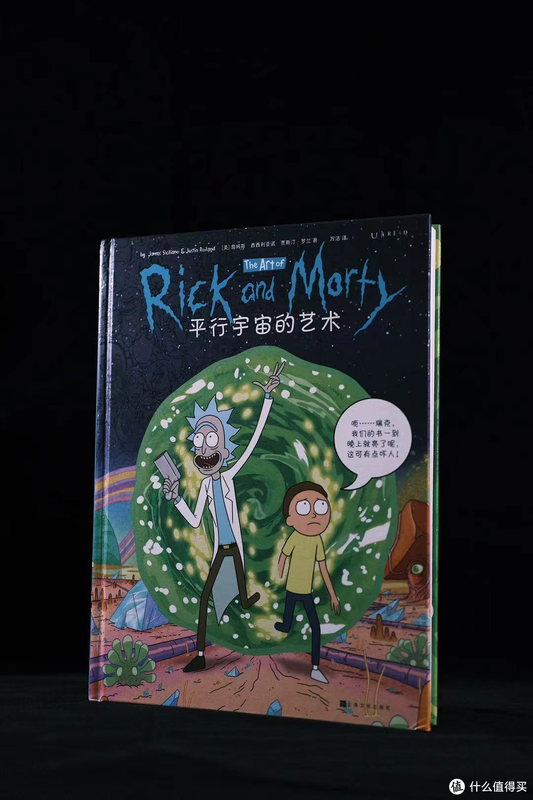 瑞克与莫蒂的奇妙设定,这真是碳基生物能有的脑洞?