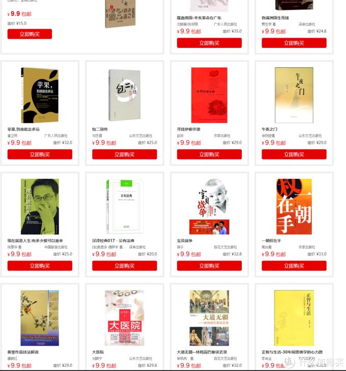 教你1折买到正版书,6个购书平台帮你实现买书自由!