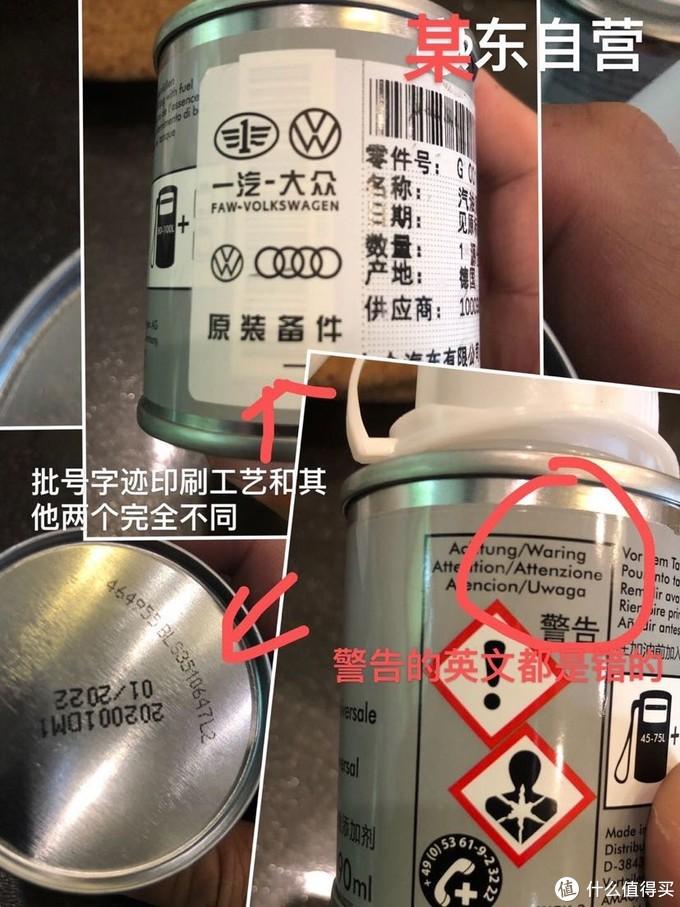 从购买奥迪G17汽油添加剂验证还是应该在4S店购买原厂配件