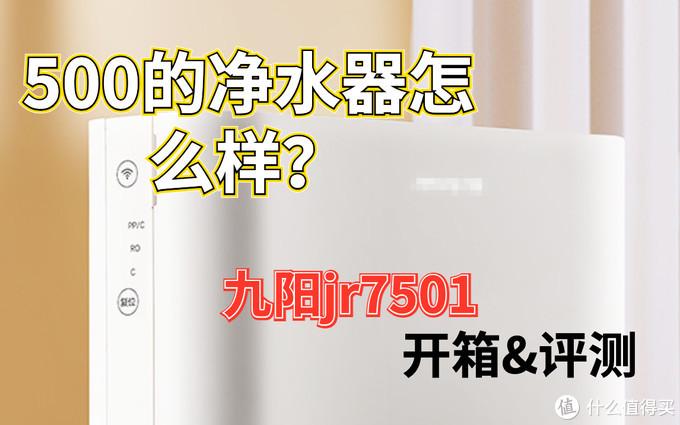 500元的净水器值得买吗?九阳jr7501开箱评测