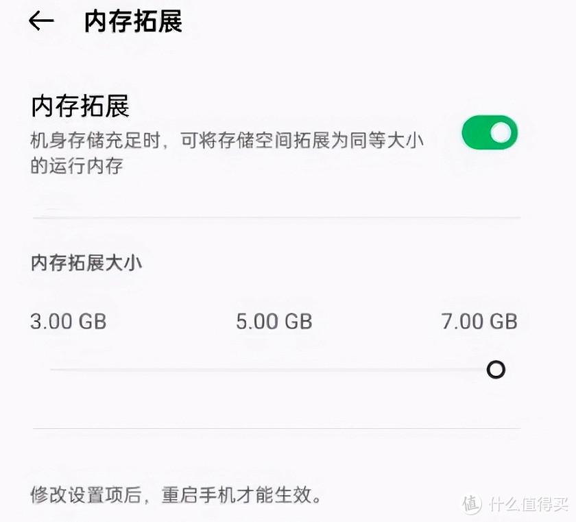 运存19GB!OPPO内存扩展技术初体验