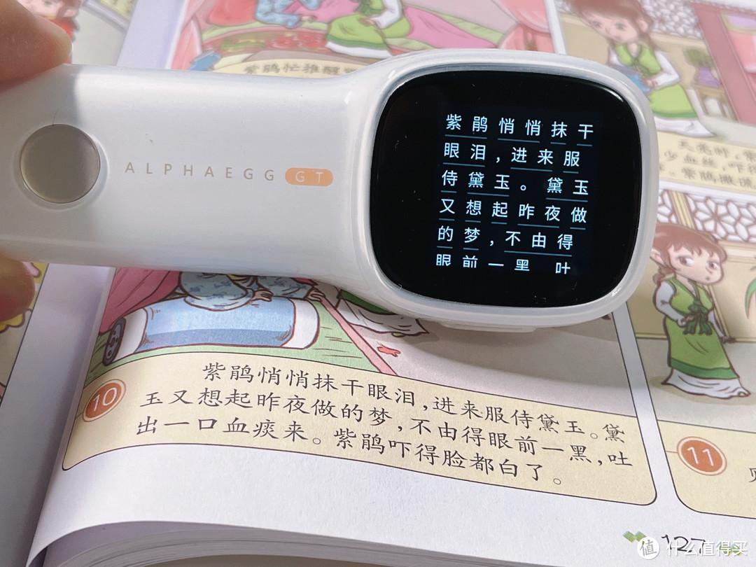"""让宝宝独立自主学习语言的""""神笔""""—阿尔法蛋Q3加强版开箱实测"""
